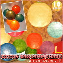 コットンボールランプシェード Lサイズ COTTON BALL LAMP SHADE コットンボールランプ カバー 全10色 コットンランプシェード イルミネーション インテリアライト カラフルボール 室内照明 間接照明 アジアン照明 タイ雑貨 アジアン雑貨