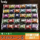【送料無料 】 タイの お香セット お得な30種類×各5個(...