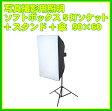 写真撮影用照明 ソフトボックス 5灯ソケット+スタンド+傘 90×6002P27May16