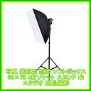 撮影用照明機材セット 50cm×70cm 4灯ソケット 撮影用品 オークション メルカリ ヤフオク 写真撮影 スタジオ照明 スタジオライト 物撮り