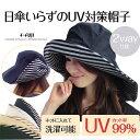 お洒落なUVガードつば広帽子 首までしっかり UV対策 UVカット率99% 2way 日傘いらず 手...