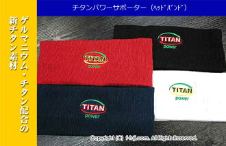 As for titanium power supporter (headband) ゲリマニウム titanium tourmaline,