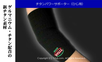 Titanium power supporter (elbow use) ゲリマニウム titanium tourmaline