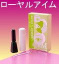 正規品【ローヤルアイム8ml】二重まぶた形成化粧品 ローヤル化研