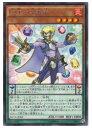 遊戯王 P 宝玉の守護者(R)(SECE-JP082)