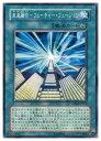 遊戯王 緑 未来融合-フューチャー・フュージョン(N)