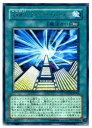 遊戯王 緑 未来融合-フューチャー・フュージョン(R)(POTD-JP044)