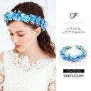 花かんむり 花冠 花かんむり ブルー ヘッドドレス 髪飾り コサージュ ウエディング ドレス花冠 fhkan003be