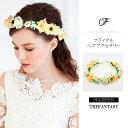 花かんむり 花冠 花かんむり 白黄色 ヘッドドレス 髪飾り コサージュ ウエディング ドレス花冠 fhkan029yw