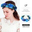 花かんむり 花冠 ばら 花かんむり 青紺 ヘッドドレス 花 ウエディング ドレス花冠 fhk