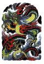 (ファンタジー) TheFantasy タトゥーシール タトゥーシール 龍 ドラゴン hb535【中型・A5】