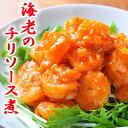 エビチリ 海老のチリソース煮【160gエビチリ/エビチリ冷凍】
