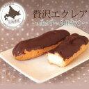 母の日プレゼントギフトスイーツケーキかわいい2020チョコプチギフトラッピングおしゃれプレゼント洋菓子北海道贅沢エクレア(55g)業務用国産