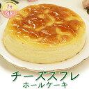 送料無料 チーズケーキ チーズスフレ(7号・21cm)誕生日ケーキ【バースデーケーキ】
