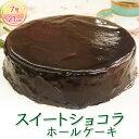 送料無料 チョコレートケーキ スイートショコラ (7号:直径...