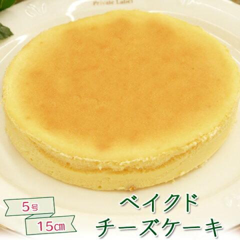 スイーツ ギフト ケーキ 送料無料 ベイクドチーズケーキ(5号/15cm)誕生日ケーキ【バースデーケーキ】