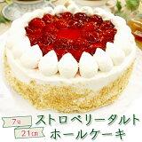 誕生日ケーキ バースデーケーキ ホールケーキ 苺ケーキ ストロベリータルトホールケーキ (7号?21cm)