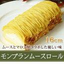 送料無料 ロールケーキ モンブランムースロール(マロンケーキ)スイーツ ギフト(16cm)