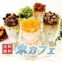 ギフトプレゼント スイーツ送料無料アイスクリーム氷カフェ氷コーヒーアイス5つの味で選べる5箱20袋国産業務用家庭用