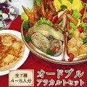 クリスマス ディナー オードブル セット 送料無料 アラカルトグルメ【5人分】