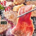 焼肉 焼き肉 BBQ【バーベキュー】セット 【3人前1.1キロセット】焼肉 焼き肉 バーベキュー