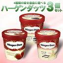 アイスクリーム アイス 送料無料 『ハーゲンダッツ』 パイント 選べる5つのフレーバー スイーツ ギフト (473ml×5) 業務用 家庭用