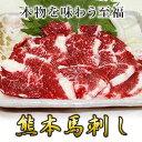 馬刺し 熊本産 霜降り上胸肉(約100g)