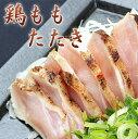 鶏たたき (約220〜280g)鹿児島県産 若鶏ももタタキ つまみ