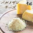 チーズ パルメザンチーズ【明治十勝パルメザンチーズ80g】粉チーズ