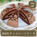 業務用 チョコケーキ(30g×6個)