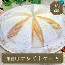 業務用 ホワイトチョコレートケーキ(6個)