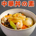 中華丼 【200g中華丼・冷凍中華丼】 業務用 家庭用 国産 日本食研 食べ物