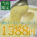 アイスクリーム チーズケーキジェラート リットル
