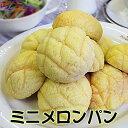 メロンパン ミニメロンパン【35g×10個】 菓子パン...