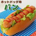 ホットドッグ ドッグパン【50g×6個】