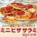 ミニピザサラミ(40g×10枚)冷凍食品 食品 業務用 家庭用 国産