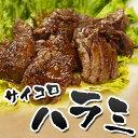 サイコロステーキ 牛ハラミサイコロステーキ(200g)