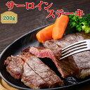 国産牛 サーロインステーキ(200g)