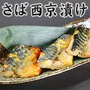 ショッピング家庭用 さば 西京漬け(40g×4切れ)冷凍食品 お弁当 弁当 業務用 家庭用 ご飯のお供 国産