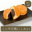 今川焼 ミニ(40g×10個) 業務用 家庭用 食べ物