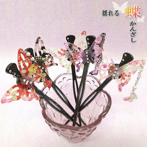 かんざし/簪/ゆらゆら蝶/ヘアアクセサリー 小さ...の商品画像