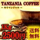 グランド スーパー キリマンジャロ タンザニア コーヒー