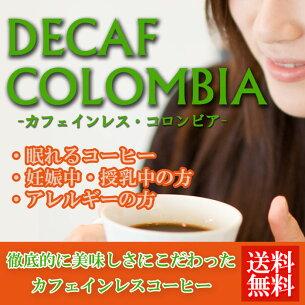 カフェイン コロンビア コーヒー
