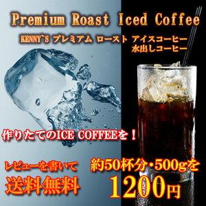 プレミアムアイスコーヒー ギリギリ コーヒー