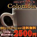 グランド スーパー コロンビア スプレモ コーヒー