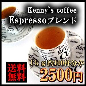 グランド スーパー エスプレッソ ブレンド コーヒー