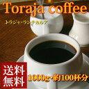 グランド オープン ランテカルア コーヒー トラジャコーヒー