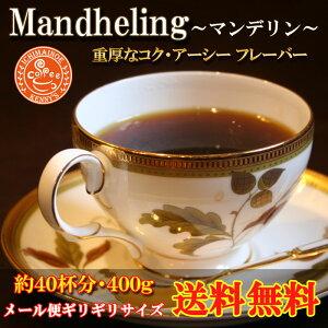 マンデリン コーヒー