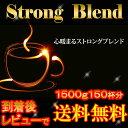 ストロングブレンド コーヒー