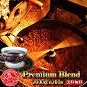 Premiumブレンド2000g(200杯分)★緊急発売!★コーヒー 珈琲 コーヒー豆 珈琲豆 ★送料無料&赤字企画【宅急便】